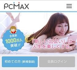 pcmax011.jpg